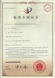 发明专利 第1569029号