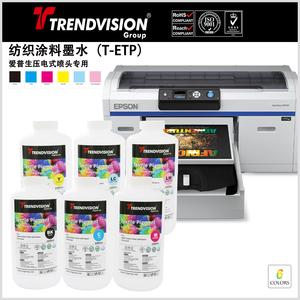纺织涂料墨水(T-ETP)适用于爱普生压电式喷头
