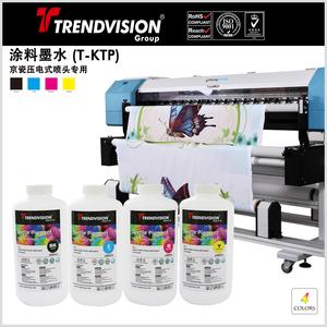 纺织涂料墨水(T-KTP)适用于京瓷压电式喷头